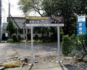 愛宕神社となり、国道4号沿いの「修理工房カルディア」の看板が目印