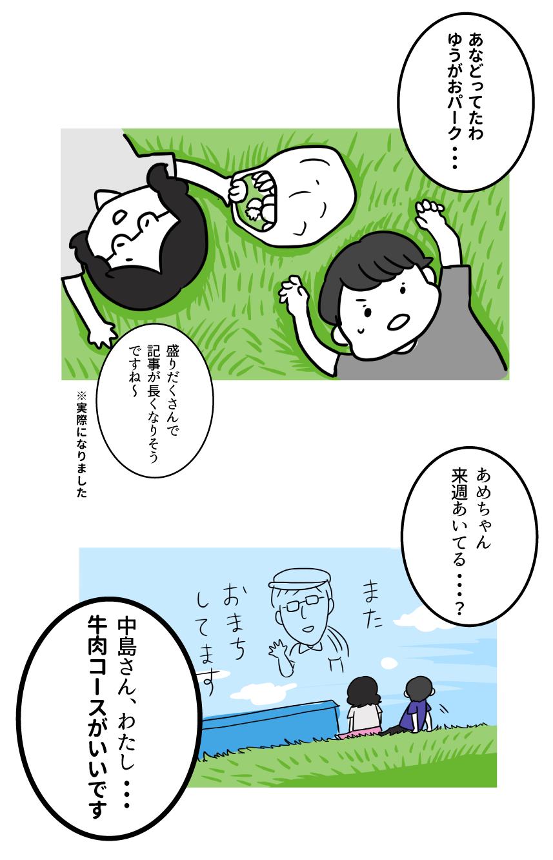 ゆうがお_後半_結合-04