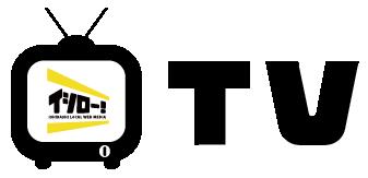 イシロー!TV