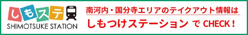 しもつけステーション