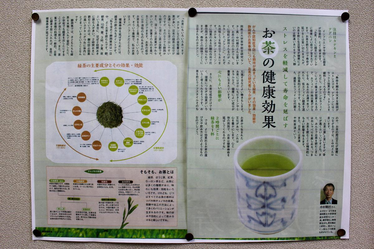 お茶の効能