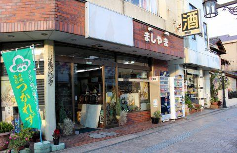 増山酒店 石橋駅すぐ