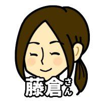 藤倉さんアイコン2