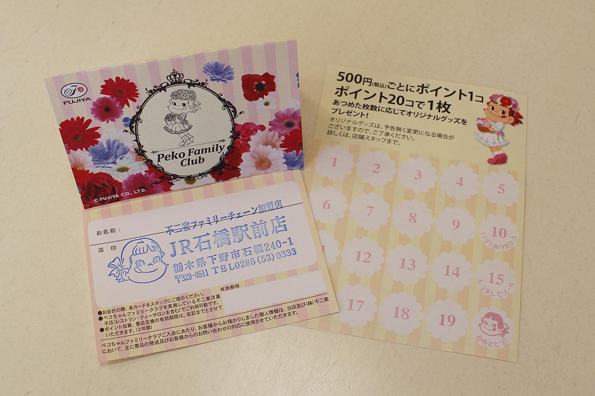 ぺこちゃんファミリーカード