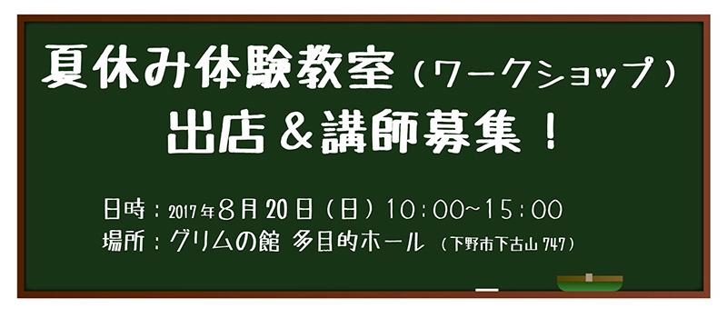 夏休み体験教室 出店&講師募集!