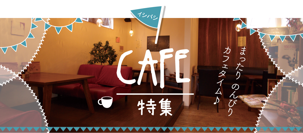 201707_cafe