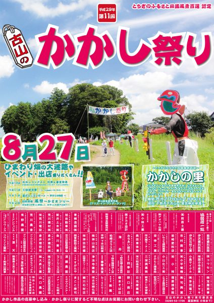 2017_kakashi_ol