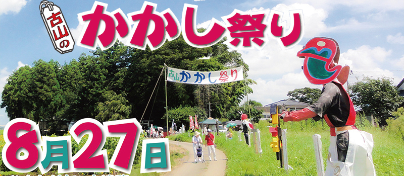 第11回 古山のかかし祭り