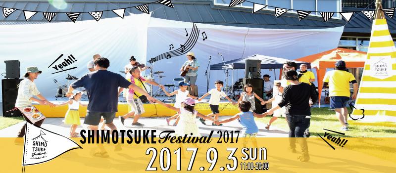 SHIMOTSUKE festival 2017