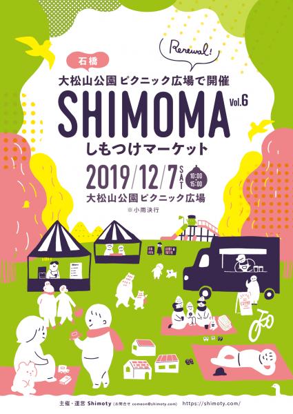 シモマA4フライヤー表