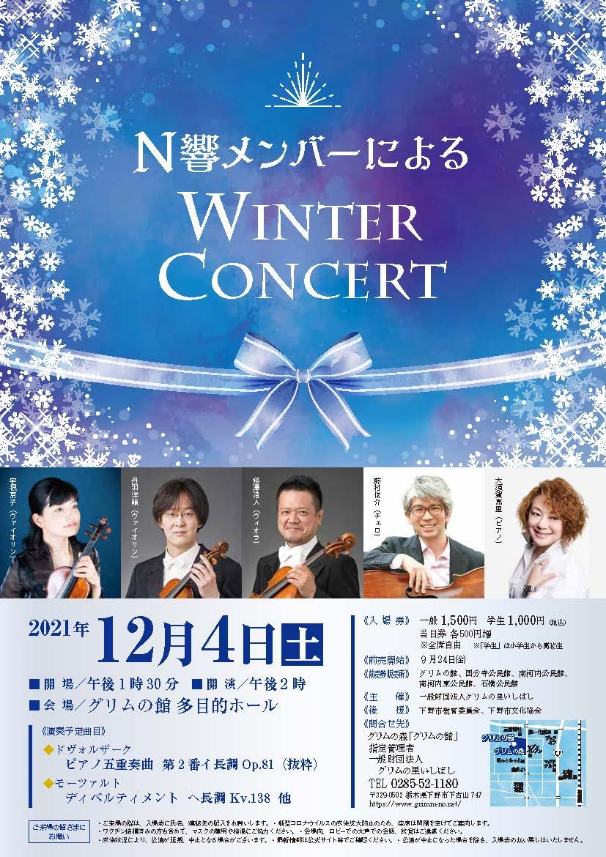 N響メンバーによる Winter Concert